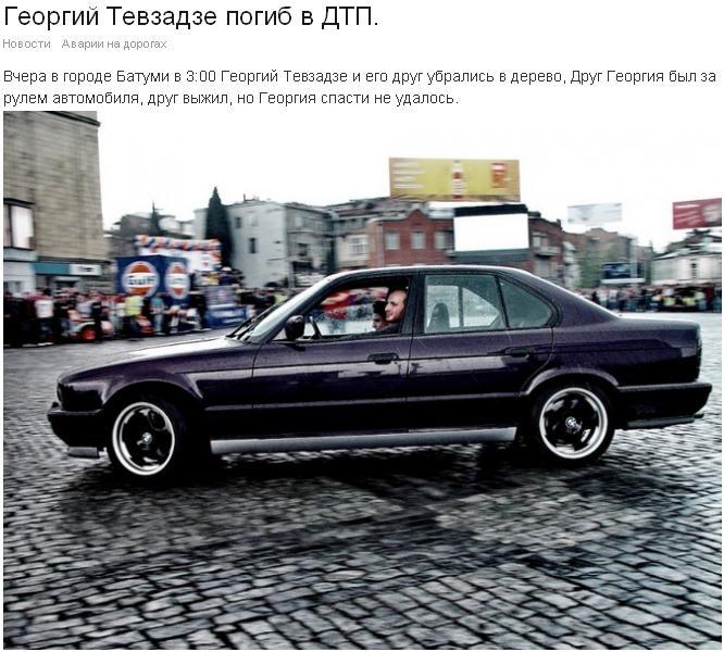 погиб грузинский гонщик